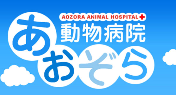 あおぞら動物病院 ロゴ