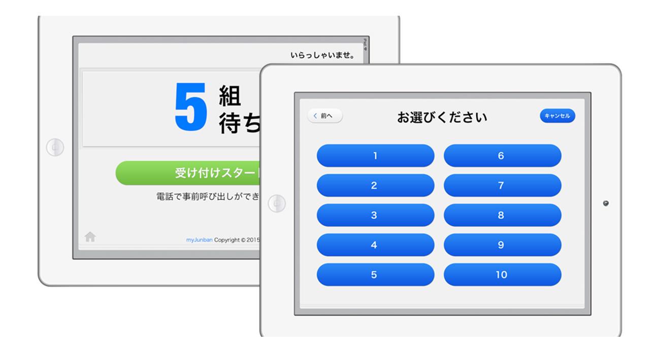 マイジュンバン バージョンアップ 1.1.4
