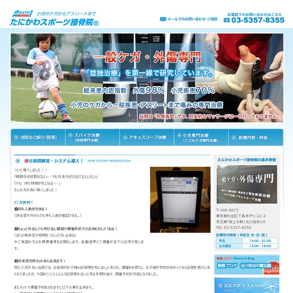 Athletes Revival たにかわスポーツ接骨院 ホームページ