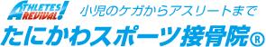Athletes Revival たにかわスポーツ接骨院 ロゴ