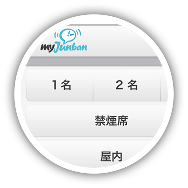 myJunban マイジュンバン ワンタップで条件ソート