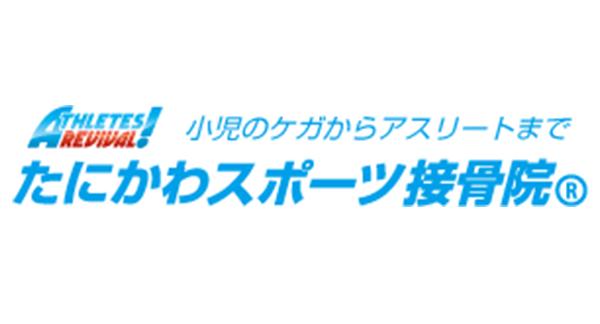たにかわスポーツ接骨院 ロゴ