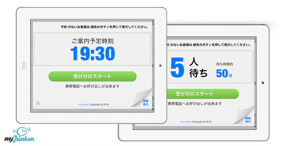 マイジュンバン バージョンアップ 1.1.6 ご案内予定時刻表示