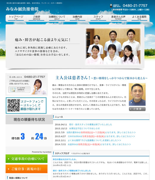 Minna Genki 久喜市のみなみ鍼灸接骨院 - Website Widget