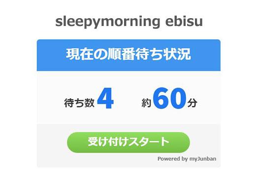 Sleepy Morning 恵比寿店 オンライン受付