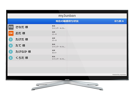 myJunban - 店内にディスプレイを設置すれば、パソコン経由で待ち状況を表示できます