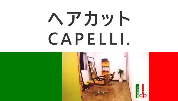 ヘアカット専門店 CAPELLI.