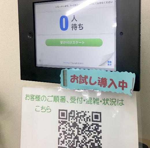 myJunban QRコード