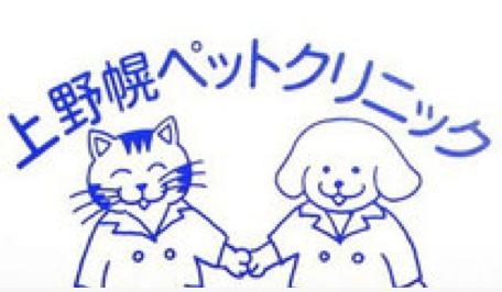 上野幌ペットクリニック