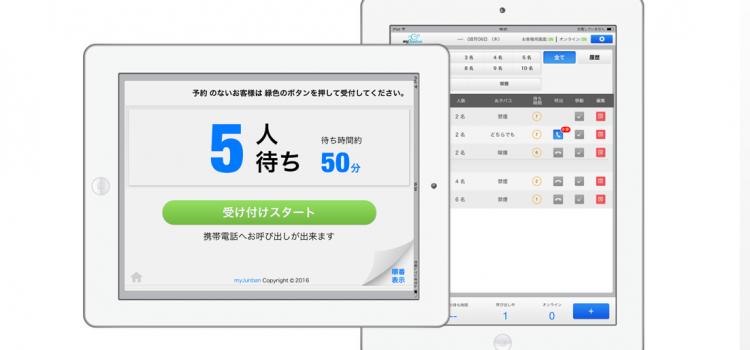マイジュンバン Ver.1.4.0 受付数の上限を仕様変更しました