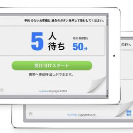 受付画面に表示される「順番表示」ボタンを非表示可能に。 他OFFタイマーが改良されました。