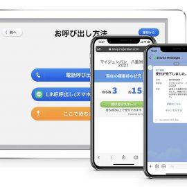 LINEで呼び出し通知、LINEからのオンライン受付機能が可能になりました